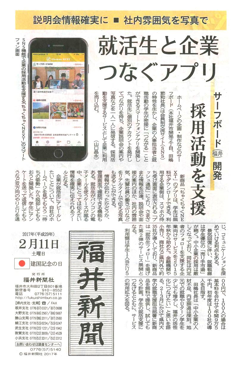 福井新聞「就活生と企業つなぐアプリ」
