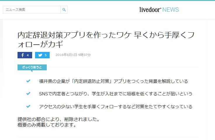 livedoor NEWS「内定辞退対策アプリを作ったワケ 早くから手厚くフォローがカギ 」