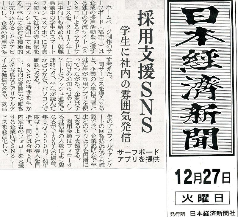 日本経済新聞「採用支援SNS 学生に社内の雰囲気発信」