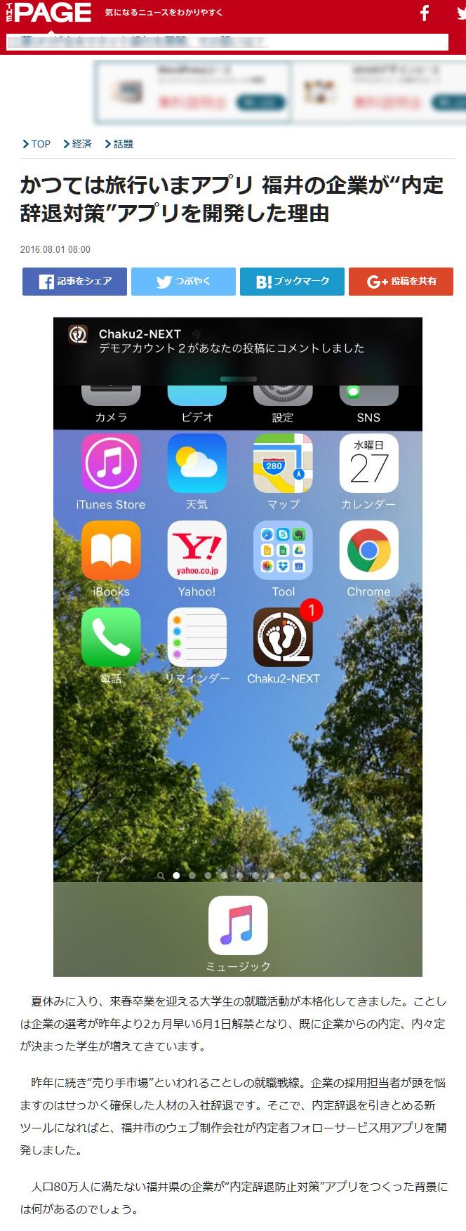 "THE PAGE 「かつては旅行いまアプリ 福井の企業が""内定辞退対策""アプリを開発した理由」"