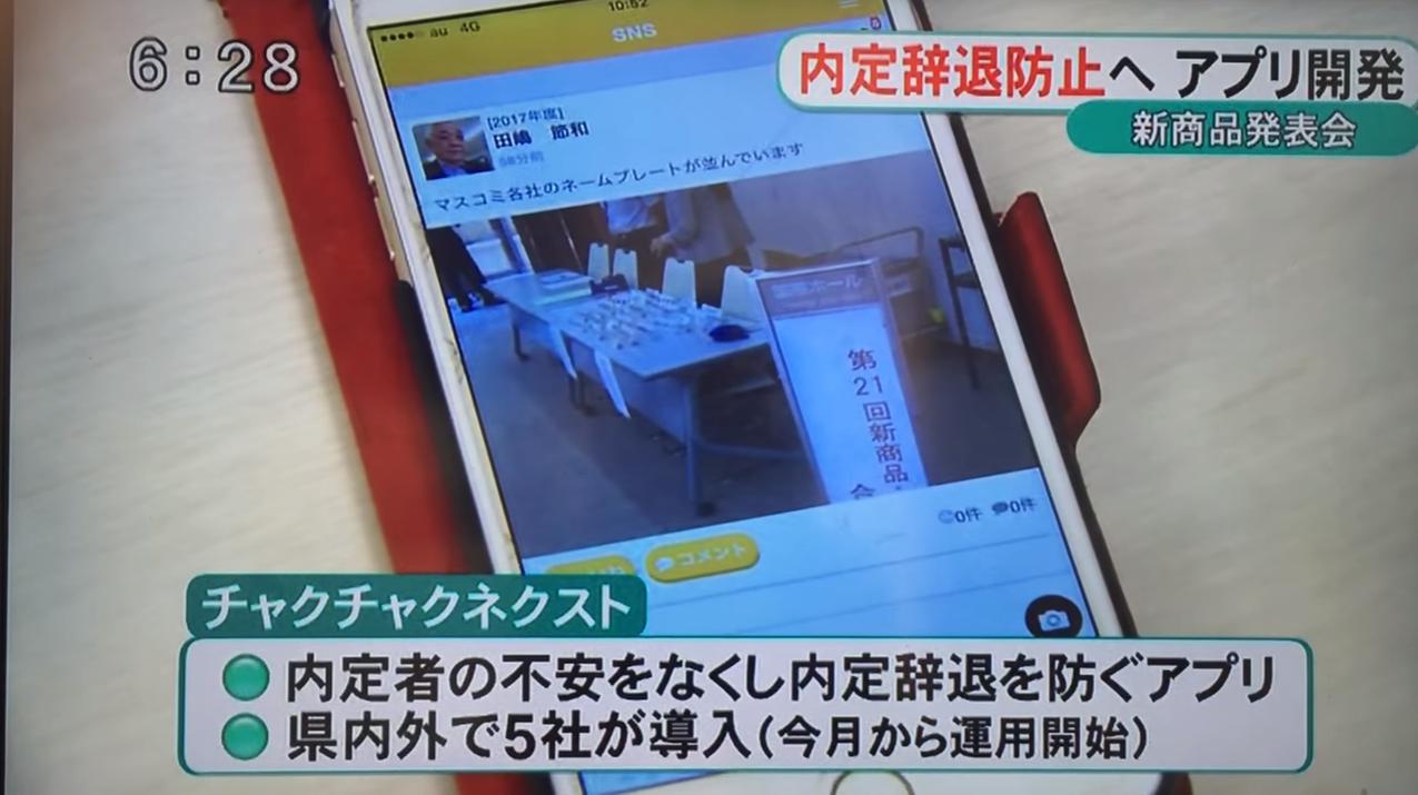 福井放送でChaku2NEXTが紹介されました。