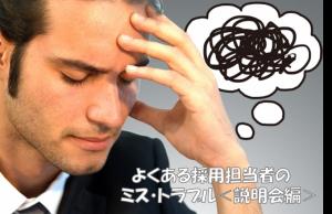 よくある採用担当者のミス・トラブル<説明会編>