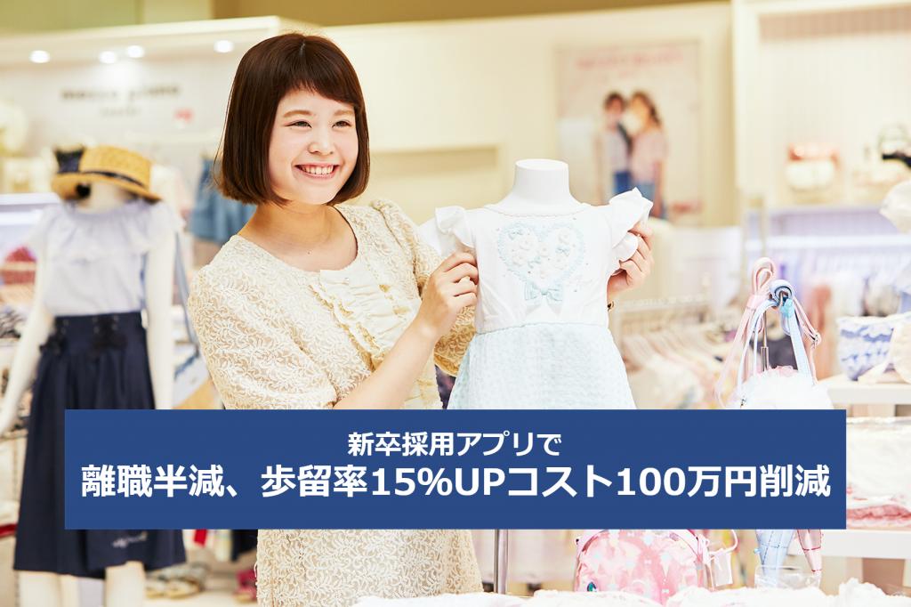 新卒採用アプリで離職半減、歩留率15%UPコスト100万円削減