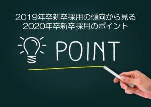 2019年卒新卒採用の傾向から見る2020年卒新卒採用のポイント